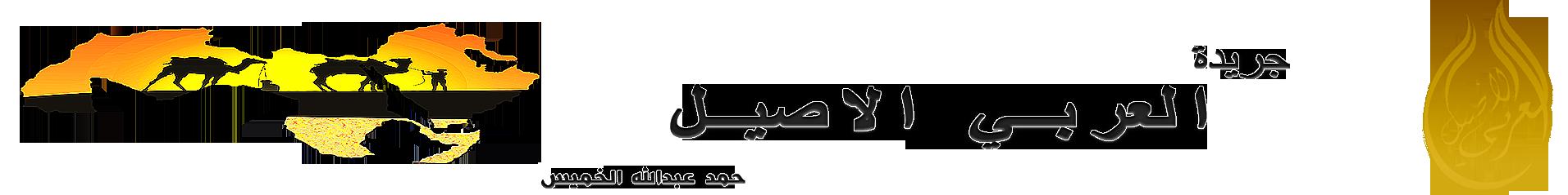 العربي الأصيل